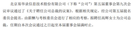 易华录聘任高辉为公司总裁 现任公司董事、财务总监