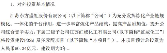 东方盛虹下属三级子公司预计总投资60.34亿投资建设POSM及多元醇项目