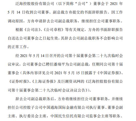 泛海控股副总裁方舟辞职 潘瑞平接任