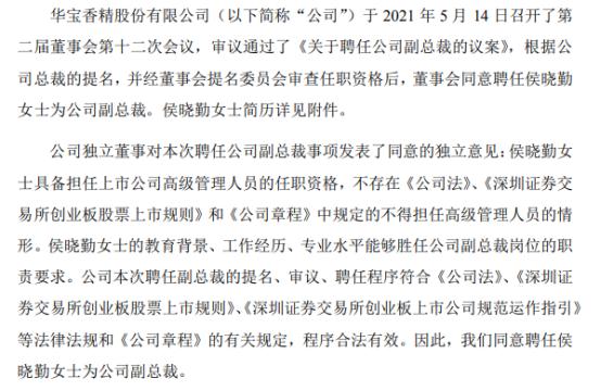 华宝股份聘任侯晓勤为公司副总裁 曾任新金路集团副总裁