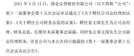 国金证券聘任姜文国为公司总经理、财务总监