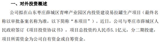 奥瑞金拟投资5.1亿在山东枣庄薛城区青啤产业园区内投资建设易拉罐生产项目