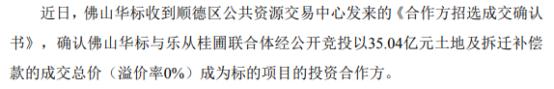 华发股份控股子公司中标佛山市顺德区乐从镇小布工业区改造项目