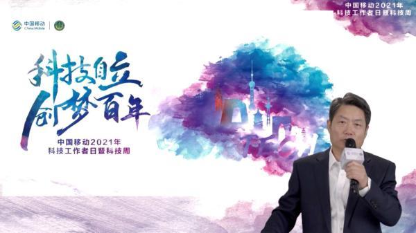 中国移动张同须:持之以恒,久久为功,构筑人工智能技术创新高地