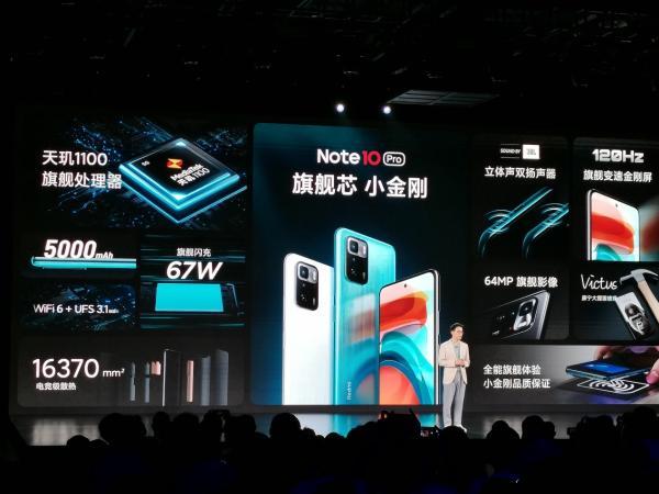 Redmi Note 10 Pro首发价1499元起:天玑1100 VC液冷散热 67W快充