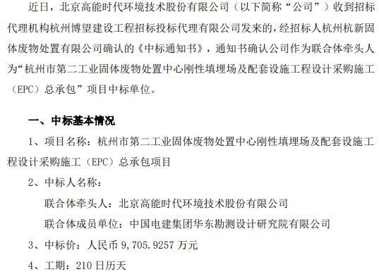 高能环境中标杭州市项目 中标价9705.93万元