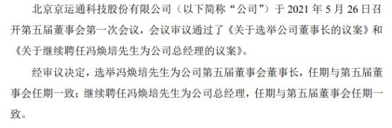京运通选举冯焕培为公司第五届董事会董事长