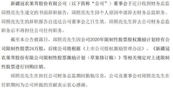 冠农股份财务总监邱照亮辞职 莫新民接任