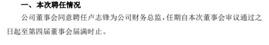 中亚股份聘任卢志锋为公司财务总监