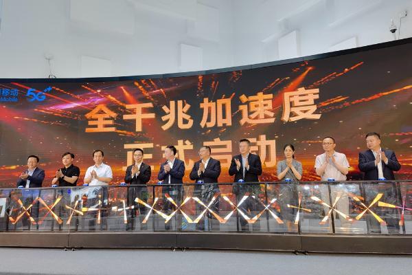 5G手机让利6000万:上海移动推出全千兆加速度计划
