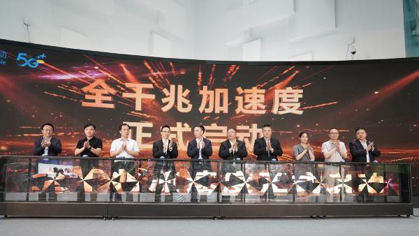 5G用户700万、家宽用户300万:上海移动晒出双千兆成绩单 发布惠民新计划