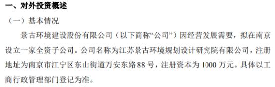 景古环境拟在南京投资1000万元设立一家全资子公司