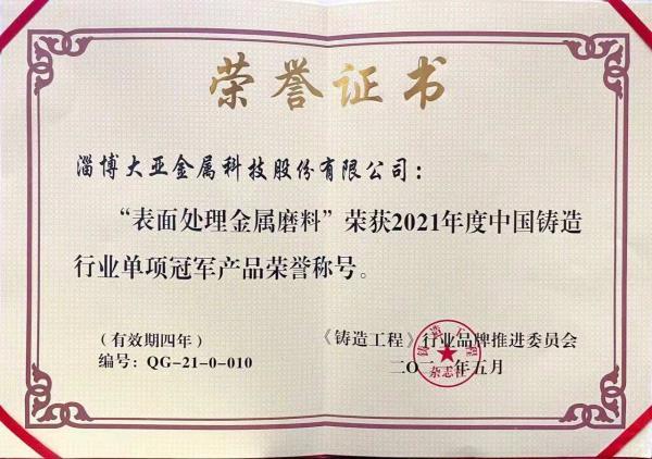 大亚股份获得全国铸造行业单项冠军企业