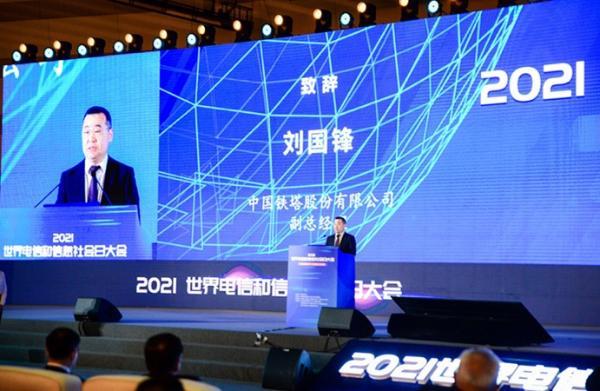 刘国锋:5G商用以来 中国铁塔累计承建5G基站超84万个