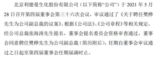 利德曼聘任樊桦为公司副总裁