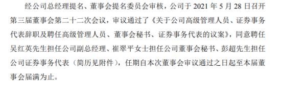 五洲新春聘任吴红英担任公司副总经理