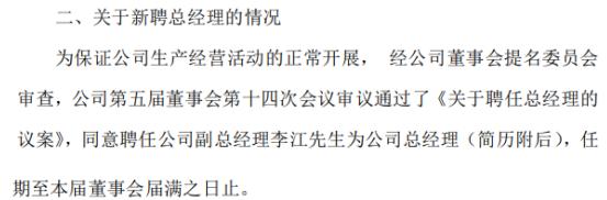 利尔化学总经理尹英遂辞职 李江接任