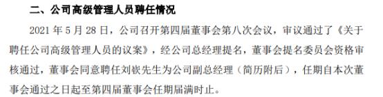 三孚股份聘任刘嵚为公司副总经理