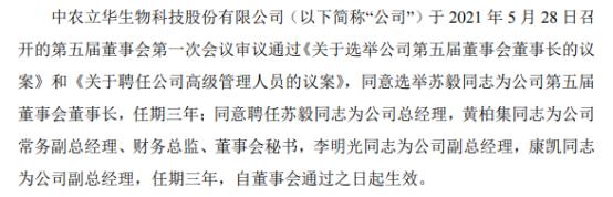 中农立华选举苏毅为公司第五届董事会董事长