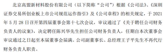 高盟新材聘任陈兴华担任公司财务负责人