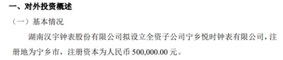 汉宇钟表拟投资50万元设立全资子公司宁乡悦时钟表有限公司
