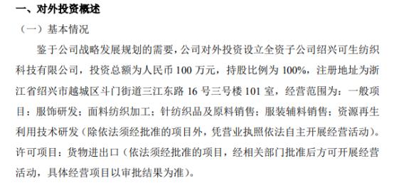 巴鲁特对外投资100万元设立全资子公司绍兴可生纺织科技有限公司