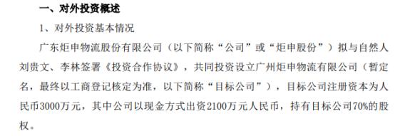 炬申股份拟投资2100万元设立广州炬申物流有限公司