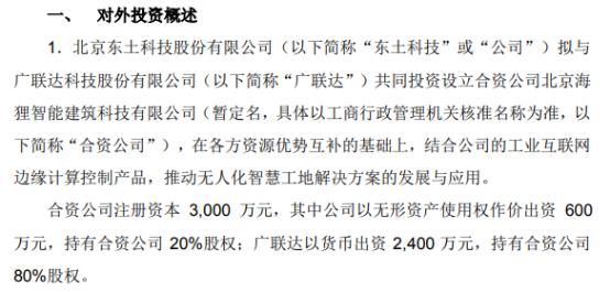 东土科技投资600万元设立合资公司北京海狸智能建筑科技有限公司