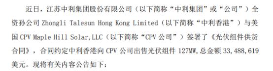 中利集团全资孙公司签订光伏组件供货合同 总金额3348.86万美元