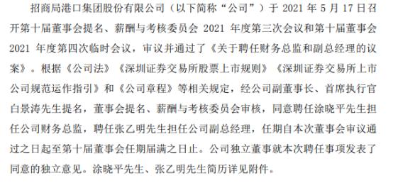 招商港口聘任涂晓平为公司财务总监、张乙明为副总经理