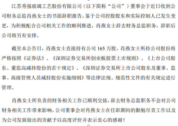 秀强股份财务总监肖燕女士辞职 李鹏辉接任