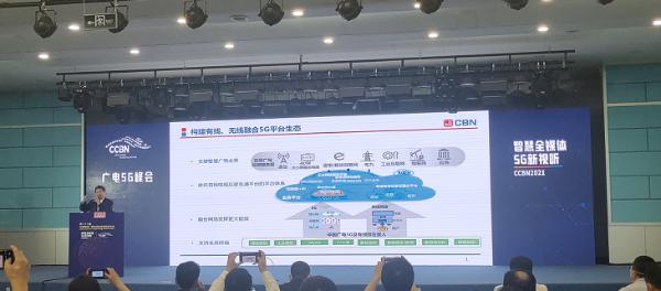 """中国广电曾庆军:""""分省规划、分期部署"""",建成5G 700MHz 48万站"""