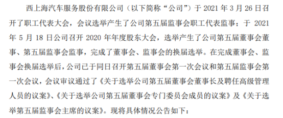 西上海董事会、监事会换届完成并聘任多名高级管理人员