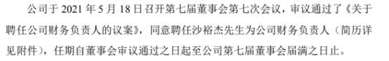 九洲药业财务负责人戴云友辞职 沙裕杰接任