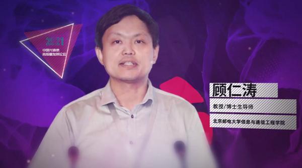 北京邮电大学顾仁涛:智能化是光网络发展的迫切需求,亟待在算法和应用层面持续探索
