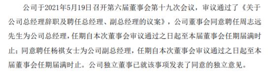 神农科技总经理杨祺辞职 周志远接任