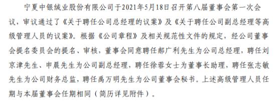 *ST中绒聘任郝广利为公司总经理 刘京津、申晨公司副总经理