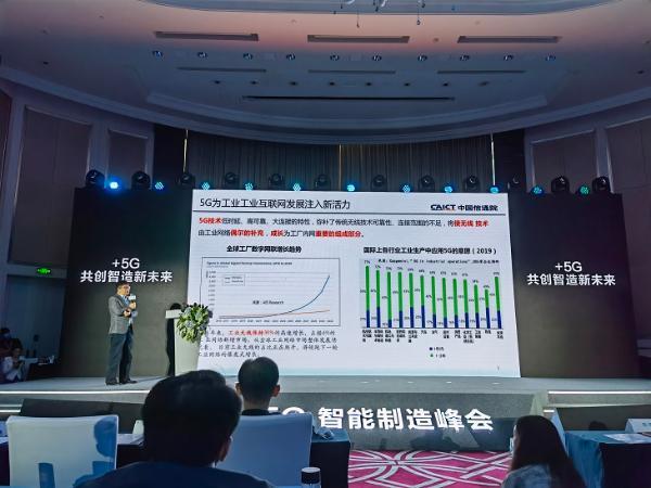 信通院石友康:我国5G+工业互联网开局良好、任重道远