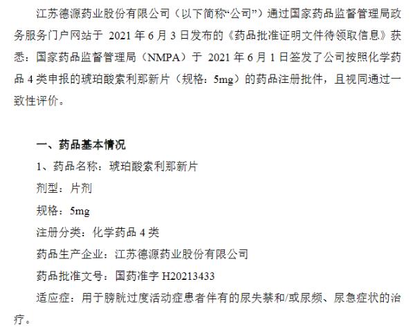 德源药业琥珀酸索利那新片(5mg)获国家药监局签发药品注册批件