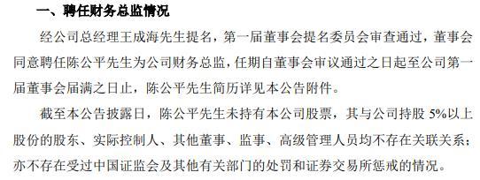 鼎通科技聘任陈公平为财务总监 未持有公司股票