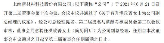 上纬新材聘任洪玫菁为副总经理 间接持有公司股份