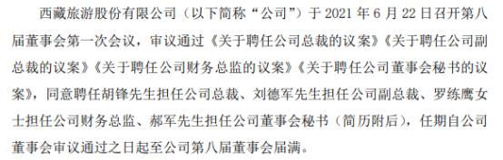西藏旅游聘任胡锋担任公司总裁、刘德军担任公司副总裁