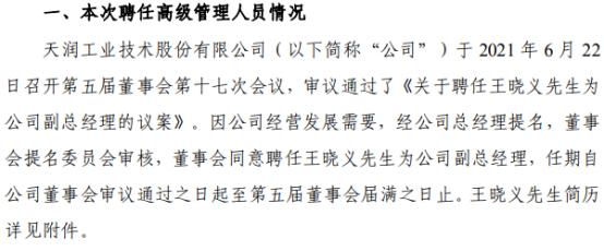 天润工业聘任王晓义为公司副总经理