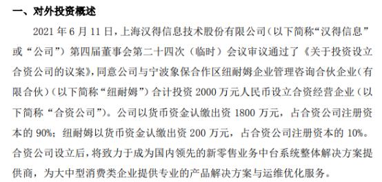 汉得信息拟投资1800万元设立合资公司