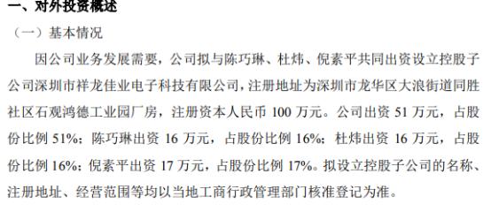 祥龙科技拟出资51万元对外投资设立控股子公司