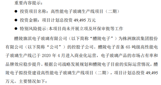 旗滨集团控股子公司拟投资建设高性能电子玻璃生产线项目(二期) 项目计划总投资4.95亿元