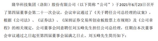 隆华科技聘任刘玉峰担任公司总经理