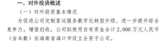 海汽集团拟使用自有资金合计2000万元(含本数)在海南省海口市设立全资子公司