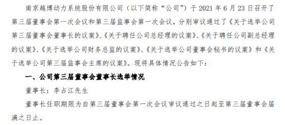 越博动力选举李占江为董事长