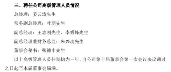 长春高新董事会、监事会完成换届选举及聘任高级管理人员